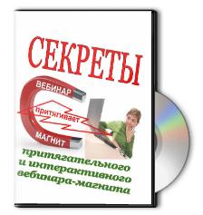 вебинар-магнит как провести вебинар